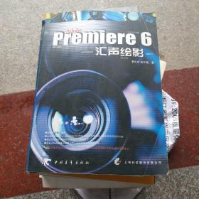 Adobe Premiere 6 汇声绘影