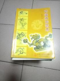 中国神龙艺术  b49-4