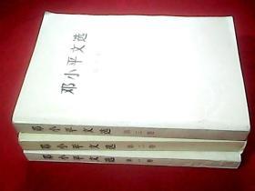 邓小平文选(1、2、3)