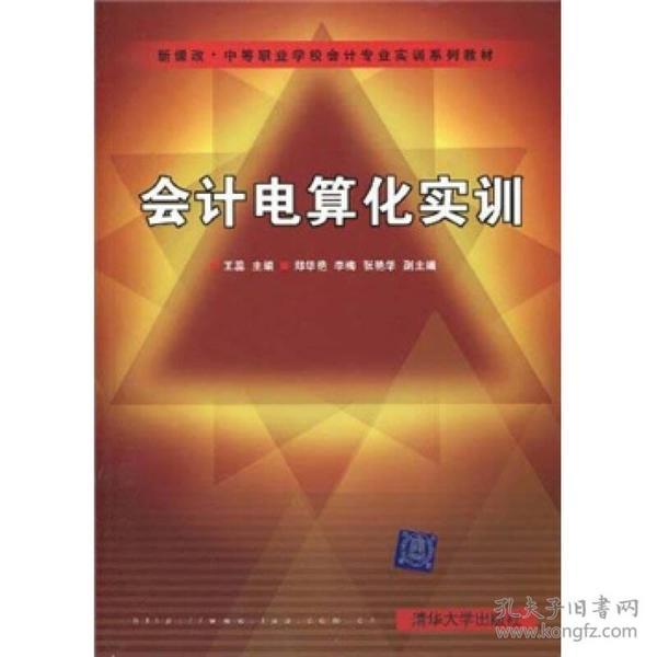 新课改·中等职业学校会计专业实训系列教材:会计电算化实训