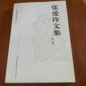 张爱玲文集    第一卷