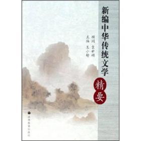 二手新编中华传统文学精要 王小舒著 高等教育出版9787040191790