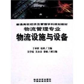 现货物流设施与设备 于承新,赵莉 9787505864689 经济科学出版社