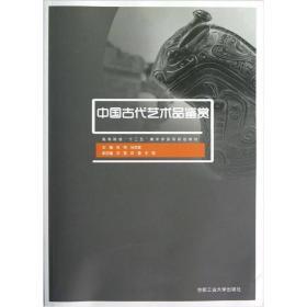 中国古代艺术品鉴赏