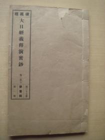 续藏经 大日经义释演密钞 卷一至卷七 涵芬楼1924年影印