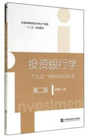 正版直发 投资银行学 韩复龄 对外经贸大学出版社