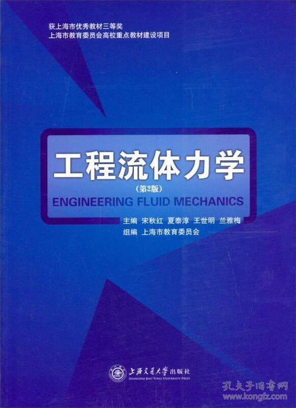 工程流体力学(第2版)