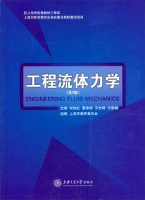 工程流体力学 第二版第2版 宋秋红 上海交通大学出版社9787313090058