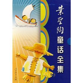 叶圣陶童话全集1-4册稻草人