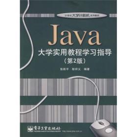 21世纪大学计算机系列教材:JAVA大学实用教程学习指导(第2版)