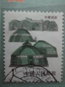 普通邮票 民居 内蒙民居面值1分【信销邮票】