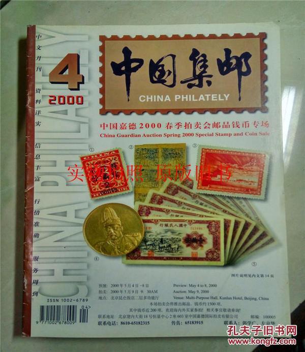 中国集邮2000年第4期·