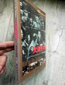火淬天平:二战中的法律战:war on the balance