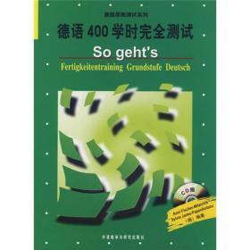 【二手包邮】德语400学时完全测试(德国原版测试系列) (德国)菲舍