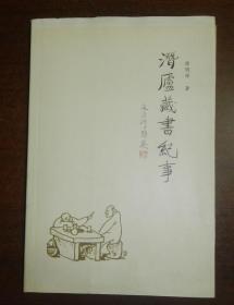 毛边本-潜庐藏书纪事(签名题跋钤印本)题跋内容不同!