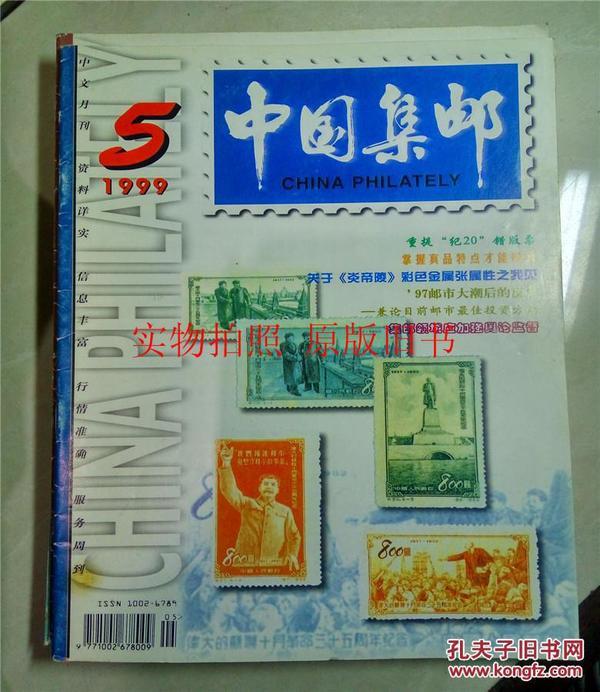 中国集邮1999年第5期