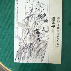 中外文化艺术大使   道金平