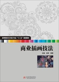 """商业插画技法/高等院校艺术学门类""""十二五""""规划教材"""