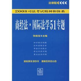 2008司法考试精神和体系:商经法、国际法学51专题
