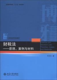 【二手包邮】财税法(原理、案例与材料) 刘剑文 北京大学出版社