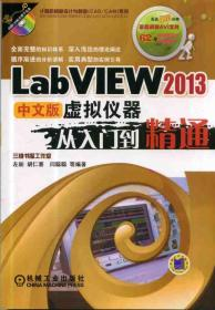 LabVIEW 2013中文版虚拟仪器从入门到精通