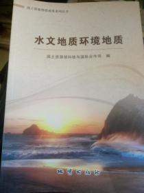 水文地质环境地质