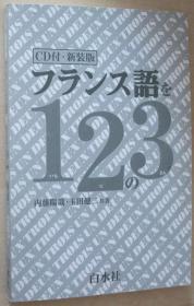日文原版书 法语入门 フランス语を12の3 新装版 内藤阳哉