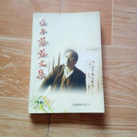 任平艺苑文集(作者签名赠本带印章)