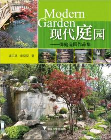 现代庭园:御庭造园作品集