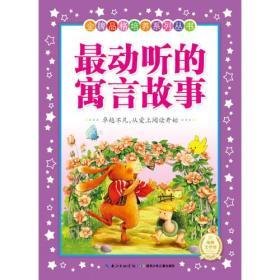 金牌品格培养系列丛书(新版):最动听的寓言故事