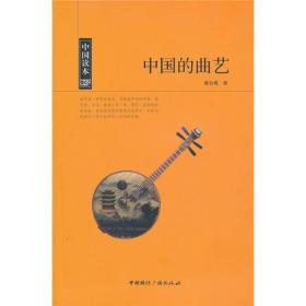 中国读本-中国的曲艺