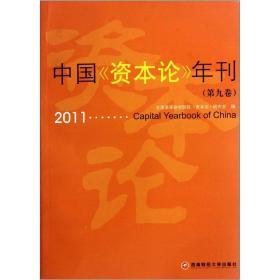 中国《资本论》年刊(第9卷2011)