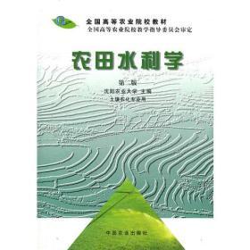 农田水利学(二版)(高)<土壤农化>