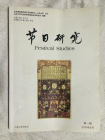 节日研究(第一辑 2010年6月 创刊号)【小16开 2010年一印】