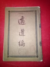 《适道编》民国4年4月初版