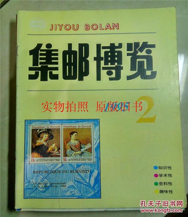 集邮博览1995年第2期