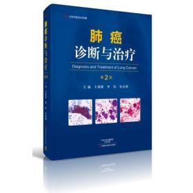 肺癌诊断与治疗(第2版)-名医世纪传媒
