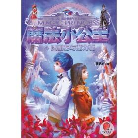 魔法小公主(第二辑)--凤凰花与魔力石