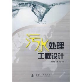 【二手包邮】污水处理工程设计 黄维菊 魏星 国防工业出版社