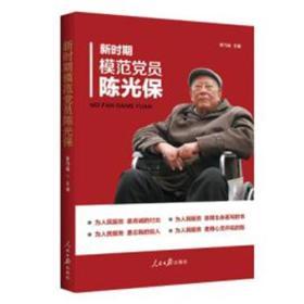 新时期模范党员陈光保