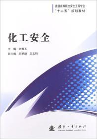 二手化工安全刘秀玉国防工业出版社9787118085051