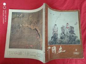 中国画--1987-2(总第44期)