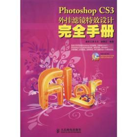 Photoshop CS3外挂滤镜特效设计完全手册