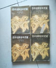日本剑侠宫本武藏(全四册)