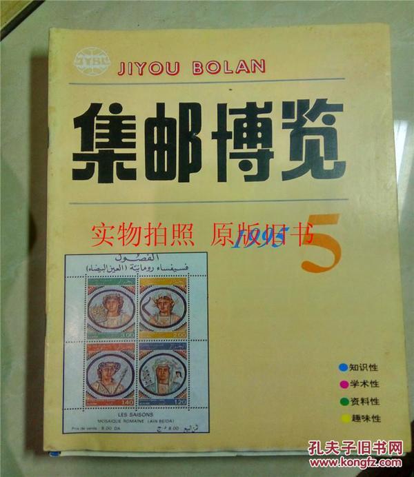 集邮博览1995年第5期