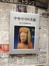 中亚美术-韩国国立中央博物馆所藏