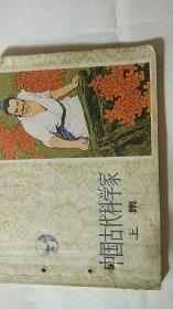 《中国古代科学家》上集 馆藏 有打孔