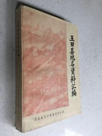 玉田县地名资料汇编(玉田县地名志).