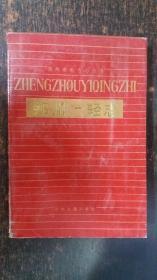 郑州市地方志丛书——郑州一轻志