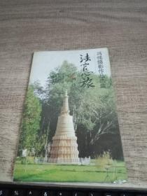 冯伟摄影作品选集 法官心旅明信片